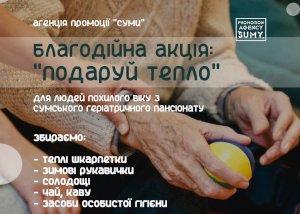 В Сумах стартовал благотворительный сбор «Подари тепло» для пожилых людей