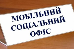 Сумчан приглашают на консультацию в «мобильный социальный офис»