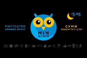 13 мая в Сумах пройдет акция «Ночь музеев» (программа,  локации)