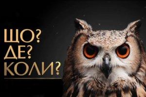 Сумские школьники сразятся на чемпионате по «Что? Где? Когда?»