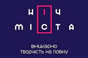 Сумчан приглашают на фестиваль «Ночь города»,  который состоится 5 сентября