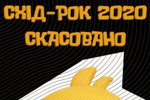 Фестиваль «СХІД-РОК» в Тростянце перенесли на 2021 год