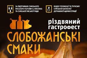 Сумчан приглашают посетить рождественский гастрофест «Слобожанські смаки»
