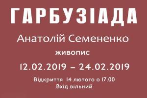 Сумчан и гостей города приглашают на «Гарбузиаду»