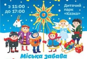 Сумчан приглашают окунуться в яркую атмосферу рождественского праздника