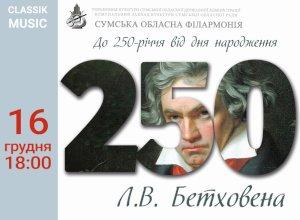 Сумская областная филармония готовит концерт к юбилею Людвига ван Бетховена