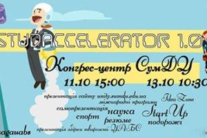 Сумских студентов приглашают на StudAccelerator 1.0