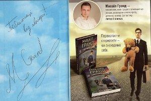 Сумские библиотеки приглашают ознакомиться с творчеством Михаила Гранда