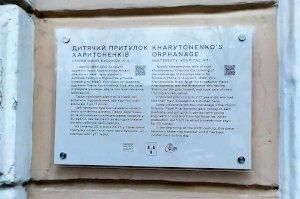 На сумских памятниках архитектуры появятся таблички с QR-кодом