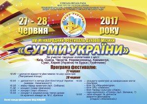 В конце июня в Сумах снова будут звучать «Сурмы Украины»