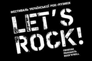 В Шостке пройдет фестиваль украинской рок-музыки