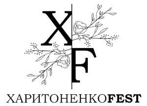В Сумах пройдет фестиваль уличных искусств «Харитоненко-фест»