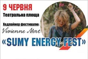 В Сумах состоится «Sumy Energy Fest»