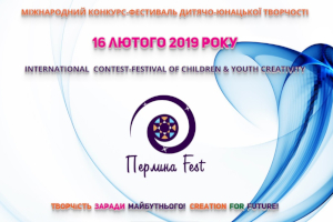 Жителей Сум и области приглашают на VII Международный конкурс-фестиваль «Перлина Fest»
