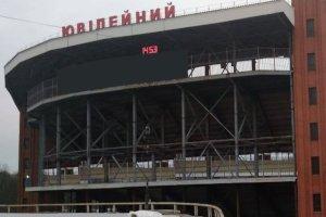 В Сумах деньги от продажи стадиона «Юбилейный» пойдут на выплату зарплатных долгов СНПО