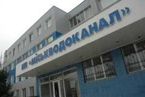 КП «Горводоканал» повысил цены на свои услуги