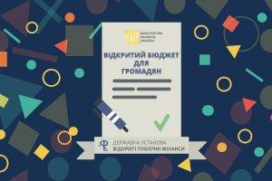 Сумчане могут ознакомиться с городским бюджетом на государственном сайте Open Budget