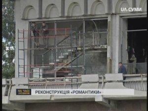Прокуратура в суде оспаривает тендер на реконструкцию «Романтики»