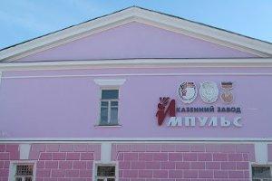 В Шостке из-за взрыва пострадала работница завода «Импульс»