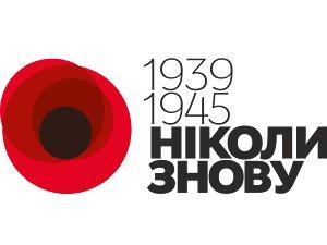 Сумы готовятся ко Дню памяти и примирения и 72-й годовщине победы над нацизмом (программа)