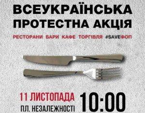 #SaveФОП: в Сумах снова будут митинговать предприниматели