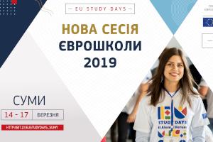 Студентів та випускників вищих навчальних закладів запрошують на EU Study Days