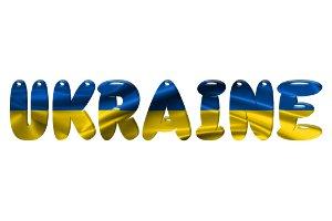 Сумчан приглашают на консультацию по развитию украинского языка в городе