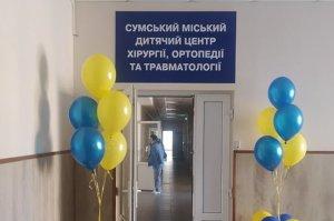 В Сумах открыли центр детской ортопедии хирургии и травматологии