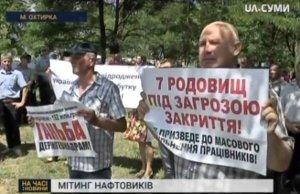 В Ахтырке состоялся митинг против закрытия газовых месторождений