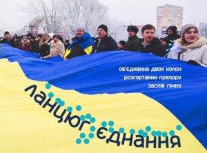 В День Соборности Украины в Сумах организуют «Цепь единения»