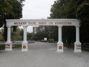 В Сумах определят судьбу городского парка им. Ивана Кожедуба