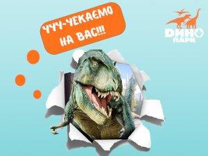 В Сумах на праздничных выходных откроется парк динозавров