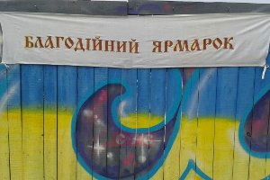 В Сумах открылась благотворительная ярмарка