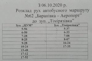 В Сумах с сегодняшнего дня автобусный маршрут №62 продлили до Тимирязевки