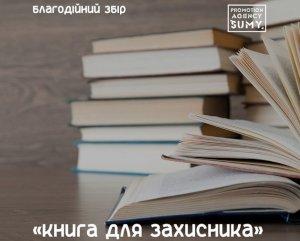 В Сумах собирают книги для защитников Украины