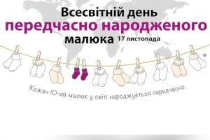 В Сумах впервые будут отмечать Международный день недоношенных детей