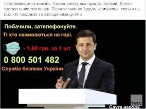 В Сумах закрыли громкое дело о «президентском» посте в Facebook