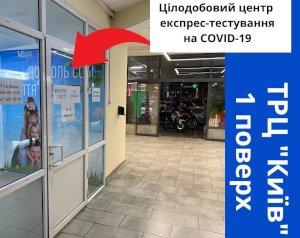 В Сумах открывают круглосуточный пункт экспресс-тестирования на COVID-19 в ТРЦ «Киев»