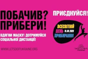 Сумчан приглашают принять участие во Всемирном дне уборки