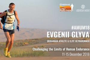 Ультрамарафонец из Ахтрырки снова примет участие в забеге