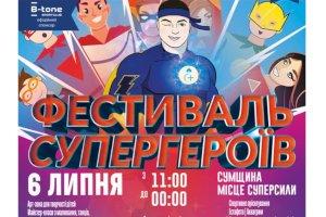 В Сумах 6 июля пройдет Фестиваль супергероев