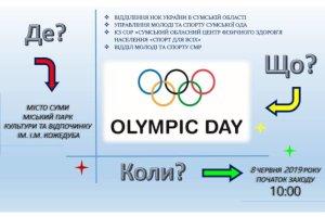 Олимпийский день в Сумах: забег ползунков,  детские гонки,  легкоатлетический забег