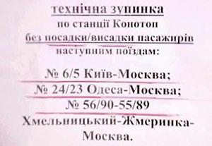 """Стоп, """"Конотоп"""", станция """"Янполь""""!"""