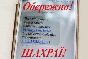 Мошенники за несколько дней выманили у жителей Сумской области около 50 тысяч гривен