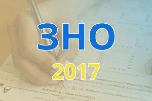 Сегодня стартовала регистрация на пробное ВНО-2017