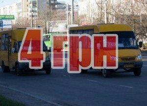 Сумской исполком снова утвердил тариф в 4 гривны для маршруток ЧП «Согор»