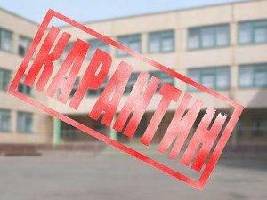 Карантин в сумских школах продлен до среды