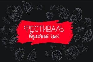 В Сумах пройдет фестиваль уличной еды