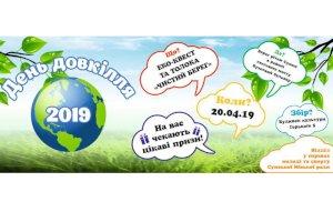Сумчан приглашают на День окружающей среды на эко-квест