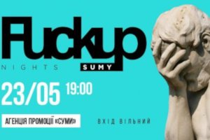Сумчан приглашают на Fuckup Night